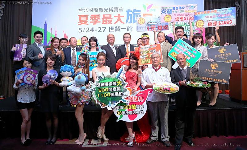 【公民記者活動】夏季最大旅展─2013台北國際觀光博覽會展前記者會~不低調夫妻公民記者連線報導