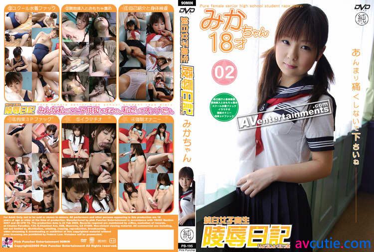 Pink.Puncher.Shameful.Diary.Vol.2.Mika.Sonoharan.PB-195