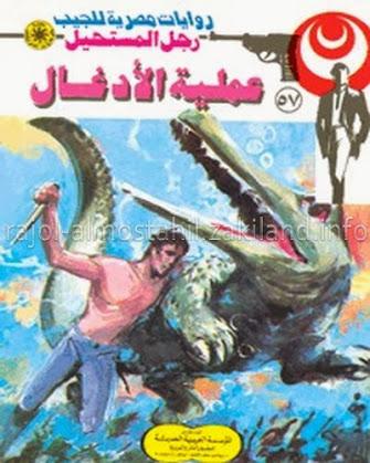 تحميل قراءة  أدهم صبري نبيل فاروق رجل المستحيل عملية الأدغال
