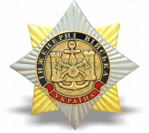 Нагрудний знак Інженерні війська Україна