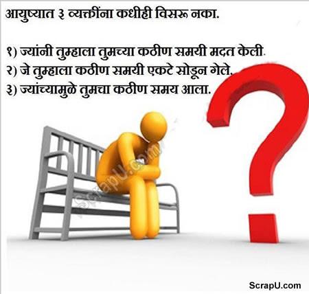 Life Marathi Images Life Fb Pics 6