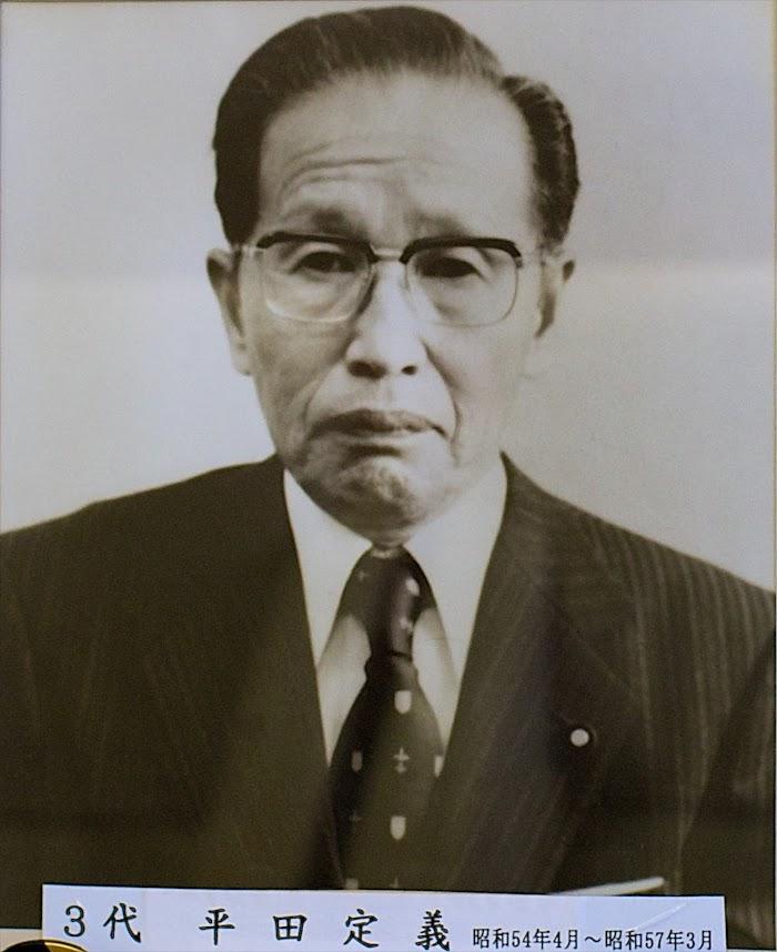 平田定義 氏