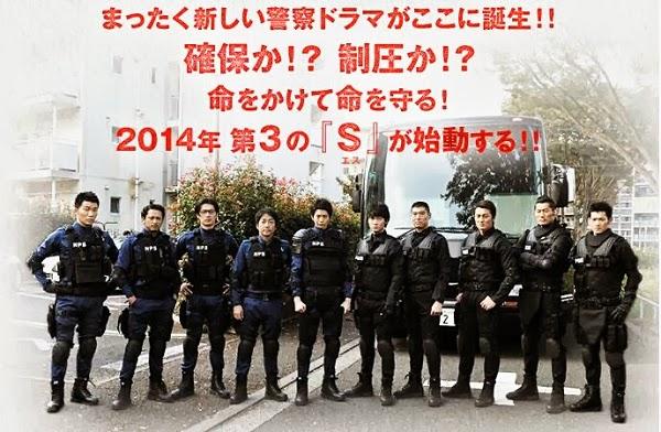 日劇:《S~最後的警官》向井理、綾野剛主演
