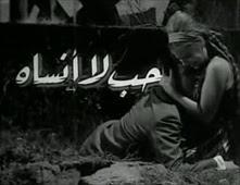 فيلم حب لا انساه