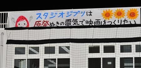 高畑勲氏や宮崎駿氏ら映画人269人が秘密保護法案反対という記事を見た人の感想