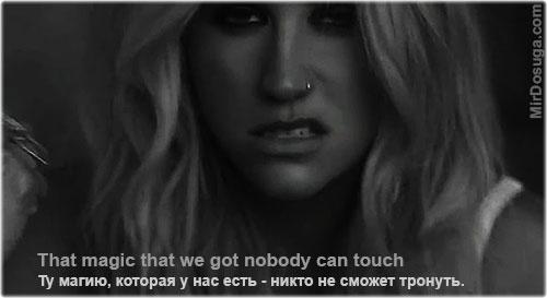 Kesha – Die Young, перевод