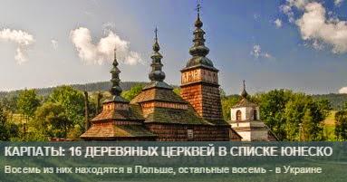 Карпаты: 16 деревяных церквей
