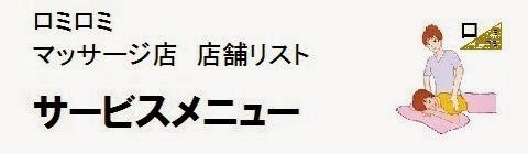 日本国内のロミロミマッサージ店情報・サービスメニューの画像