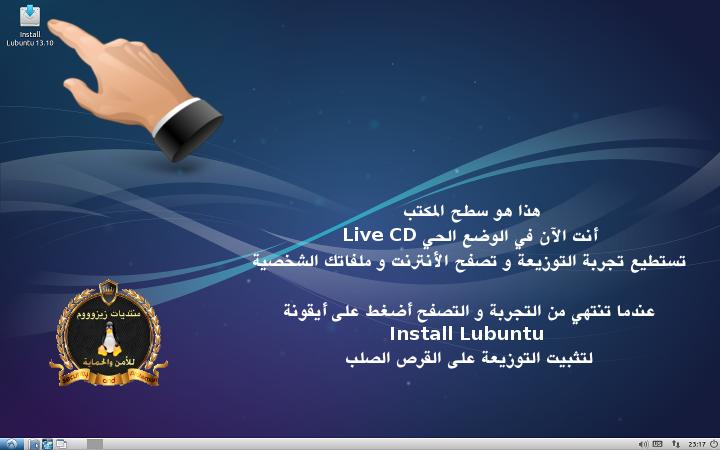 توزيعة - تثبيت توزيعة Lubuntu [خطوات ما قبل التثبيت | خطوات التثبيت