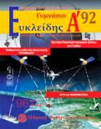 Ευκλείδης A - τεύχος 92