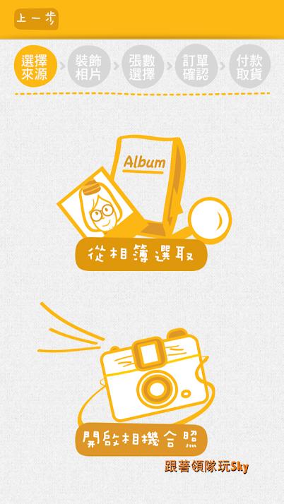 照片沖洗App【941phpto】快速方便留住生活的美好記憶