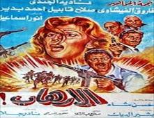 فيلم الارهاب