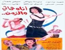 فيلم أنا وحماتي و الزمن
