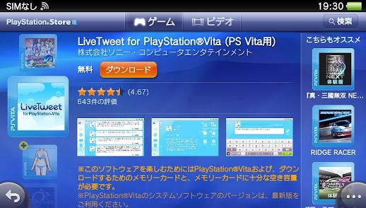 『LiveTweet for PlayStationVita』ダウンロード