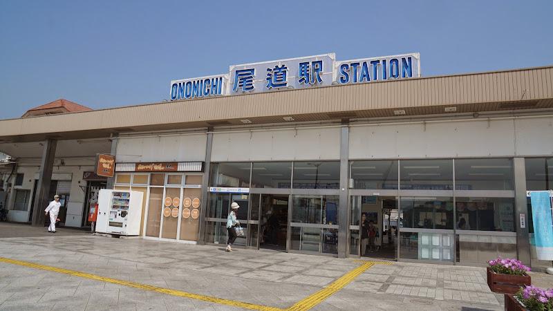 尾道駅 写真