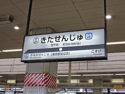 日比谷線北千住駅。東京都足立区と書かれてる