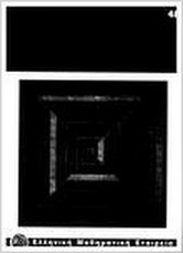 Ευκλείδης A - τεύχος 48