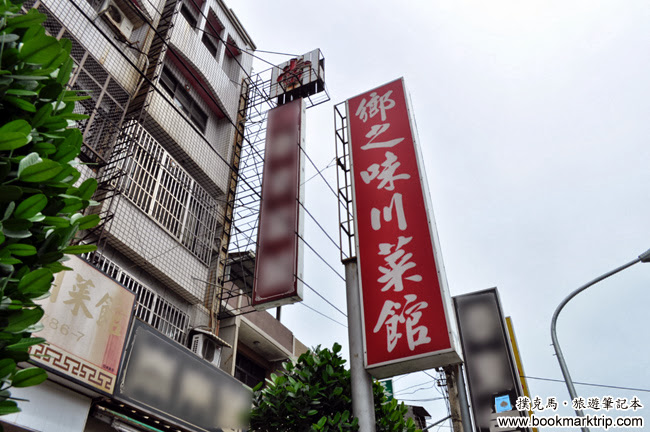 鄉之味川菜館