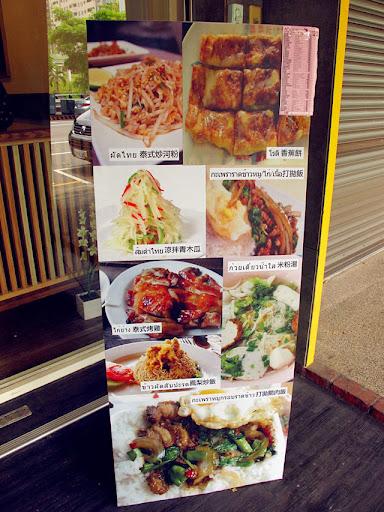 門口的主廚推薦菜色-泰僑村台中泰式料理