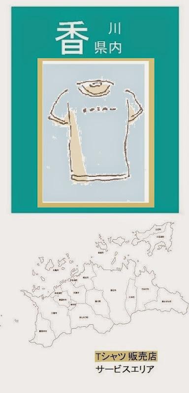 香川県内のTシャツ販売店情報・記事概要の画像