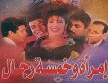 فيلم امرأة وخمس رجال