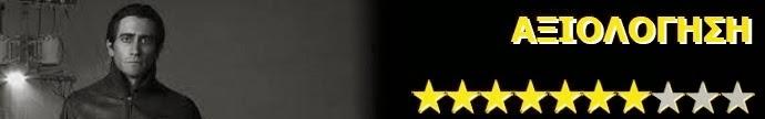 Νυχτερινός Ανταποκριτής (Nightcrawler) Rating