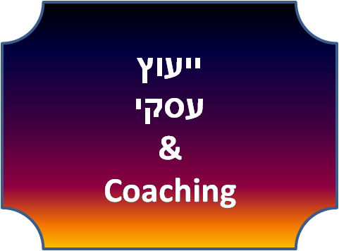 ייעוץ עסקי | אימון עסקי