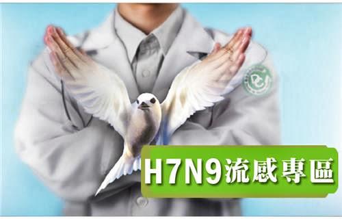 H7N9流感專區報