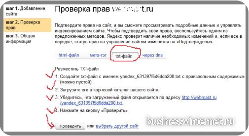проверка прав на сайт яндекс вебмастером