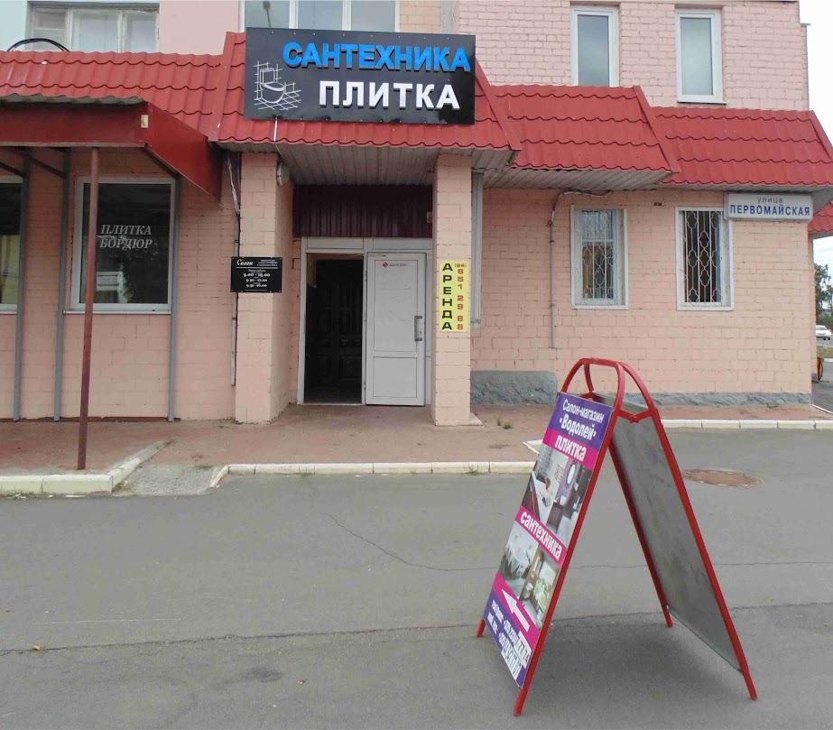 Салон сантехники и плитки в Жлобине