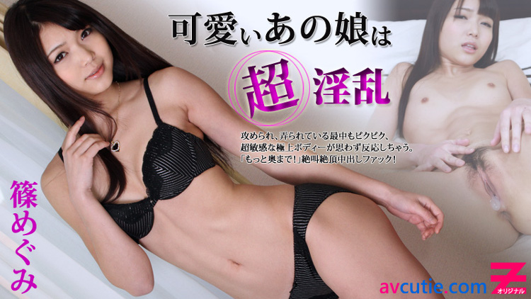 Heyzo 0020 The Cute Lady is a Slut - Megumi Shino (0020)