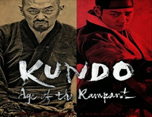 فيلم Kundo: Age of the Rampant