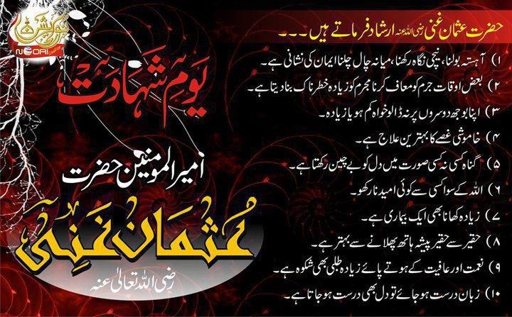 11805 10151730727185387 989672778 n - 18 Zil Hajj -Shahadat Hazrat Usman-e-Gani Radi Allahu Anhu