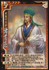 Zhuge Liang 4