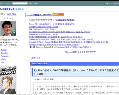DTP+印刷営業メモ