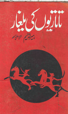 Tatarion Ki Yalghar By Heerald
