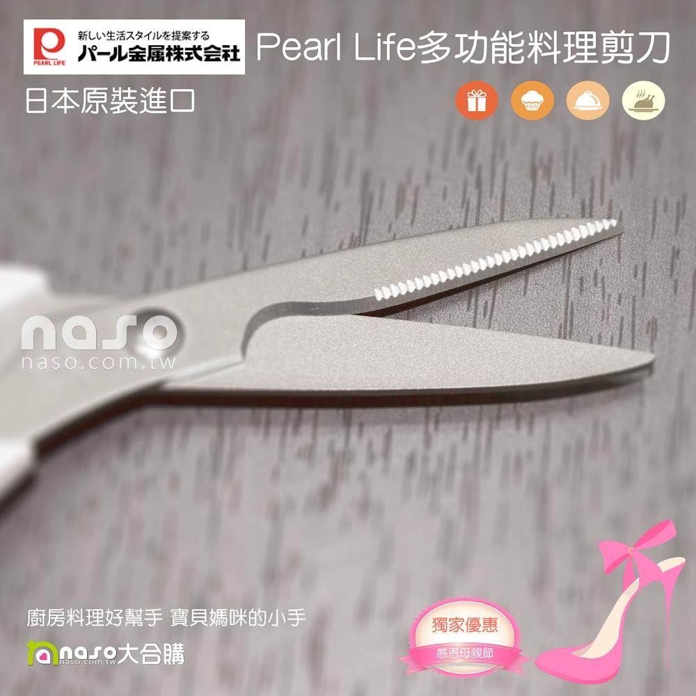日本原裝進口Pearl Life多功能料理剪刀 C-4864