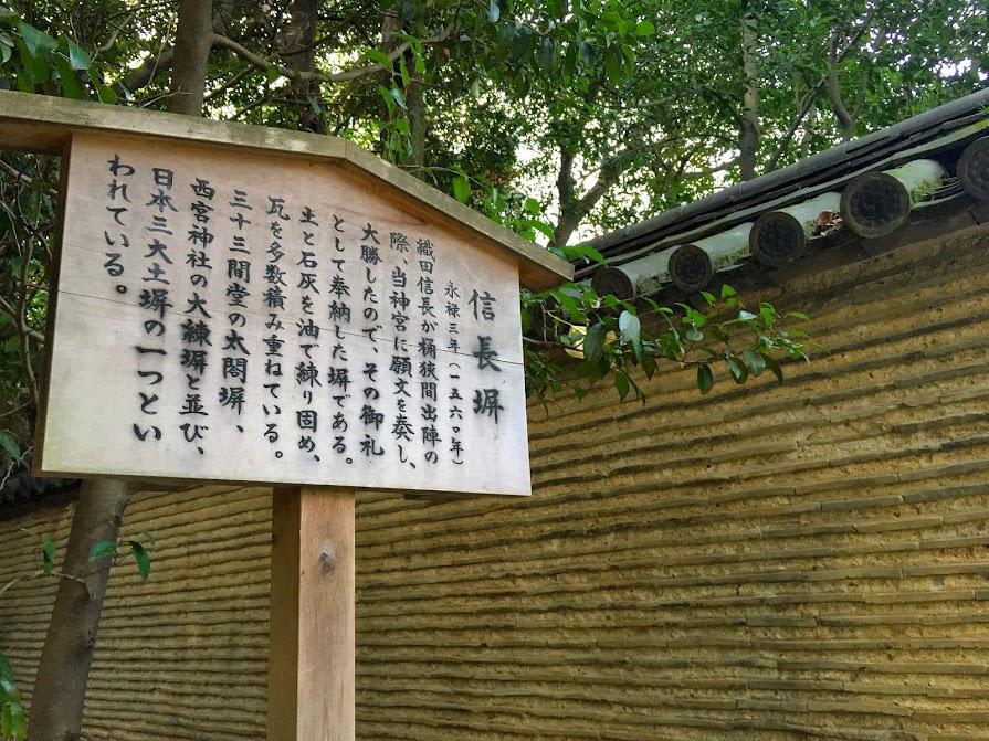 熱田神宮の信長壁