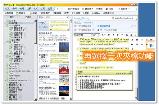 再選擇一次夾檔功能把 PDF 原始檔插入記事中