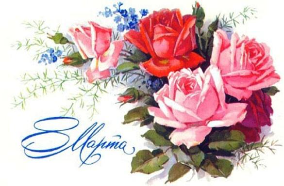 Международный женский день 8 Марта - цветы