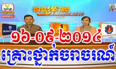[ TV SHOW ] Khmer Accident News 16-09-2014