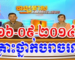 [ TV SHOW ] Khmer Accident News 16-09-2014