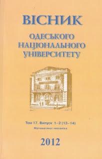 Віснник ОНУ - 2012. - Том. №17, випуск. №1-2 (13-14). Математика і механіка