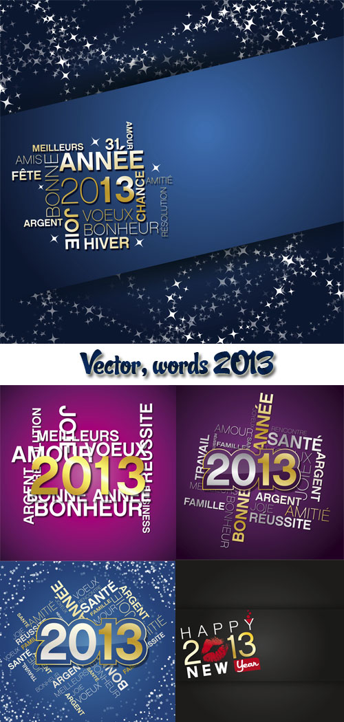 Stock: Vector, words 2013  set 1