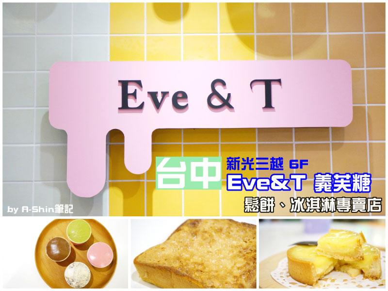 新光三越六樓下午茶推薦:Eve&T 義芙糖