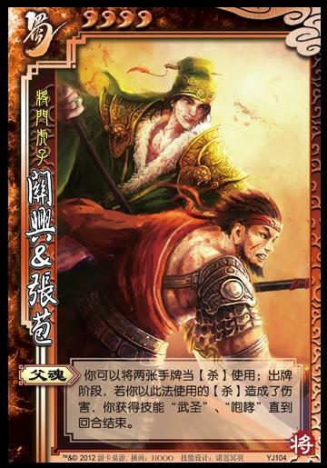 Guan Xing Zhang Bao N