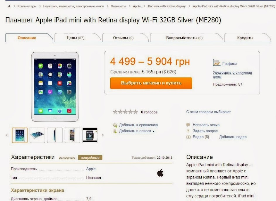 цена Apple iPad mini with Retina display Wi-Fi 32GB