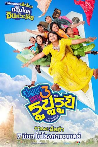 Panya Raenu 3 ปัญญา เรณู ภาค3 HD [พากย์ไทย]