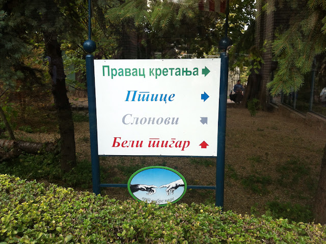 Белградский зоопарк, указатель