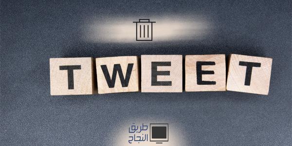 الحلقة 63: طريقة حذف جميع تغريدات تويتر